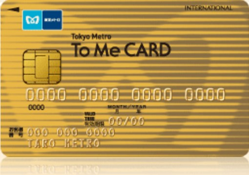 pasmoと東京メトロto me cardで交通費を節約 クレジットカード社会で