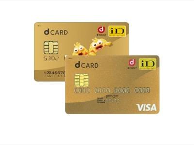 ドコモ d カード ゴールド 年 会費